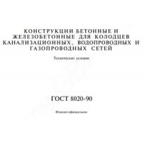 ГОСТ 8020-90