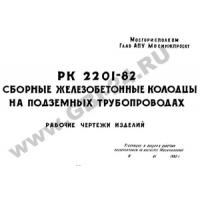 Альбом РК 2201-82