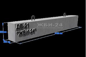Доборная балка ДБ-21