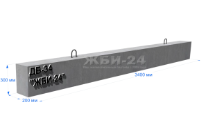 Доборная балка ДБ-34