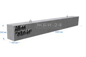 Доборная балка ДБ-44