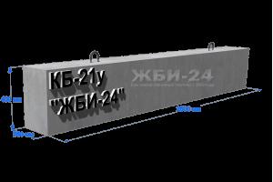 Коллекторная балка КБ-21у усиленная