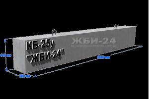 Коллекторная балка КБ-25у усиленная