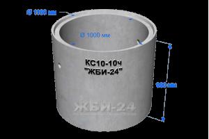 Кольцо КС10-10ч (с четвертью)