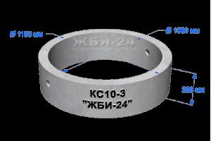 Кольцо КС10-3