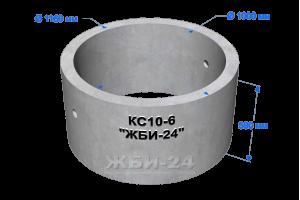 Кольцо КС10-6
