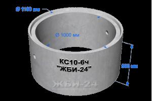 Кольцо КС10-6ч (с четвертью)