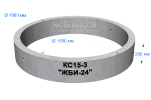 Кольцо КС15-3
