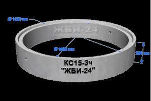 Кольцо КС15-3ч (с четвертью)