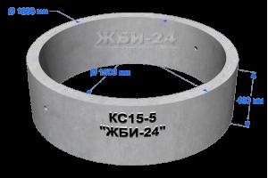 Кольцо КС15-5
