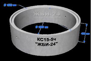 Кольцо КС15-5ч (с четвертью)