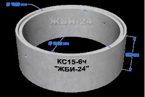 Кольцо КС15-6ч (с четвертью)
