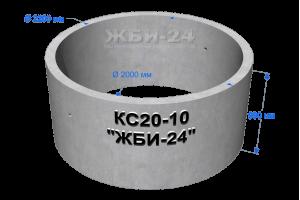 Кольцо КС20-10