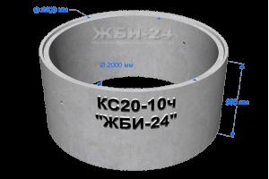 Кольцо КС20-10ч (с четвертью)