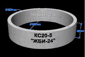 Кольцо КС20-5