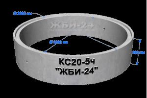Кольцо КС20-5ч (с четвертью)