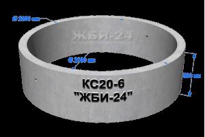 Кольцо КС20-6