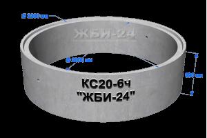 Кольцо КС20-6ч (с четвертью)