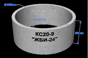 Кольцо КС20-9