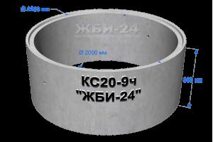 Кольцо КС20-9ч (с четвертью)