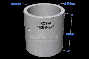 Кольцо горловины КС7-9