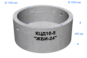 Кольцо с дном КЦД10-5