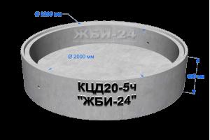 Кольцо с дном КЦД20-5ч (с четвертью)