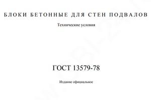 ГОСТ 13579-78