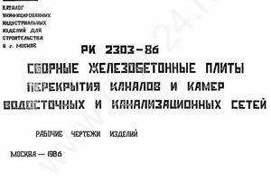 Альбом РК 2303-86