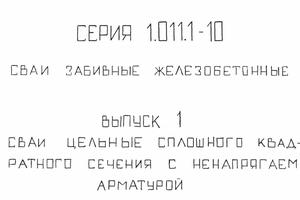 Серия 1.011.1-10