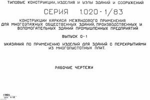 Серия 1.020-1/83.0-1