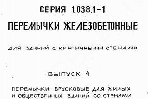 Серия 1.038.1-1