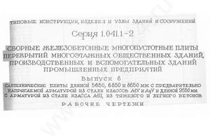 Серия 1.041.1-2