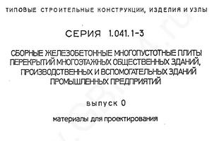 Серия 1.041.1-3