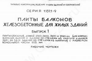 Серия 1.137.1-9