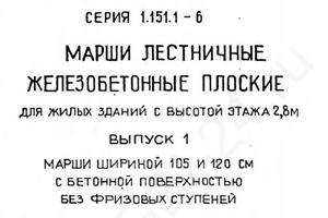 Серия 1.151.1-6