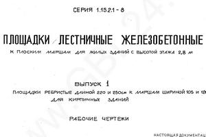 Серия 1.152.1-8