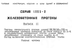 Серия 1.225-2