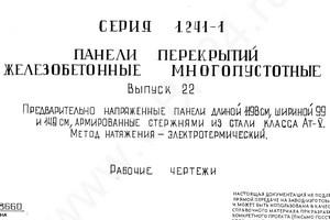 Серия 1.241-1