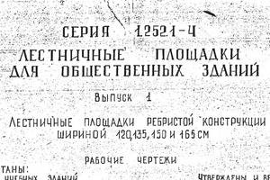 Серия 1.252.1-4