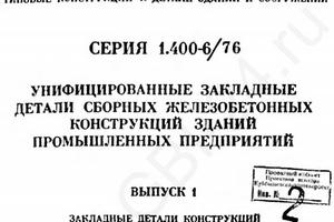 Серия 1.400-6/76