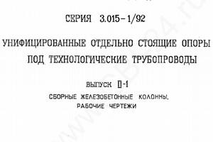 Серия 3.015-1/92