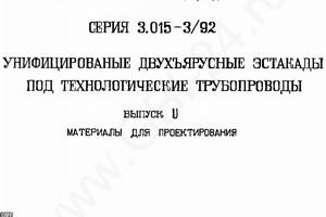 Серия 3.015-3/92