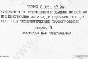 Серия 3.015.1-17.94