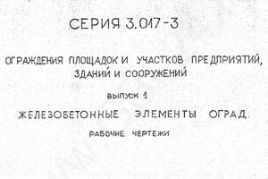 Серия 3.017-3