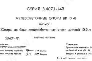 Серия 3.407.1-143