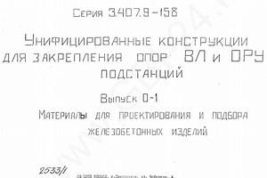 Серия 3.407.9-158