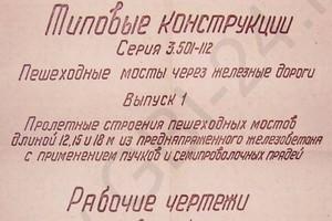 Серия 3.501-112