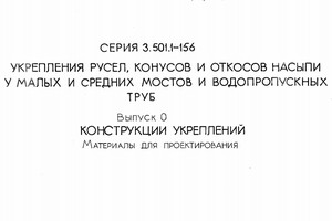 Серия 3.501.1-156
