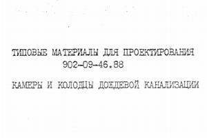 ТМП 902-09-46.88